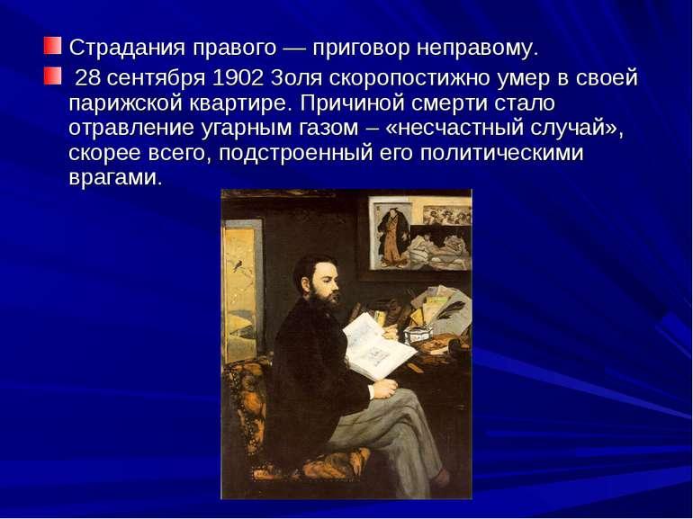 Страдания правого — приговор неправому. 28 сентября 1902 Золя скоропостижно у...