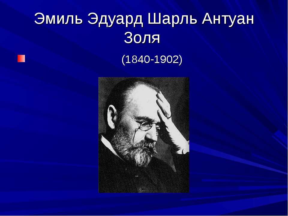 Эмиль Эдуард Шарль Антуан Золя (1840-1902)