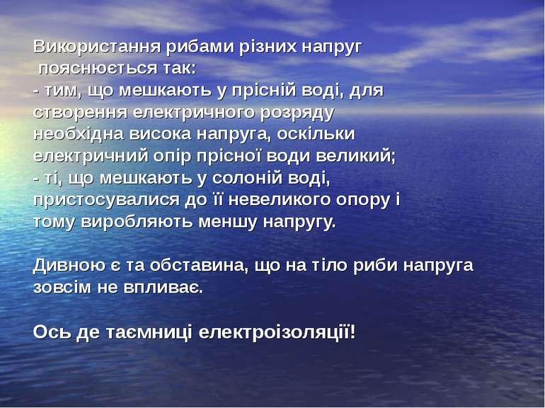 Використання рибами різних напруг пояснюється так: - тим, що мешкають у прісн...