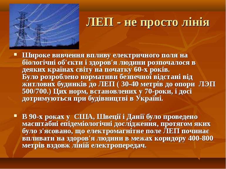 ЛЕП - не просто лінія Широке вивчення впливу електричного поля на біологічні ...