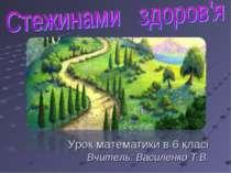Урок математики в 6 класі Вчитель: Василенко Т.В.