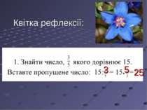 Квітка рефлексії: 3 5 25