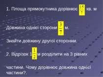 1. Площа прямокутника дорівнює кв. м . Довжина однієї сторони м. Знайти довжи...