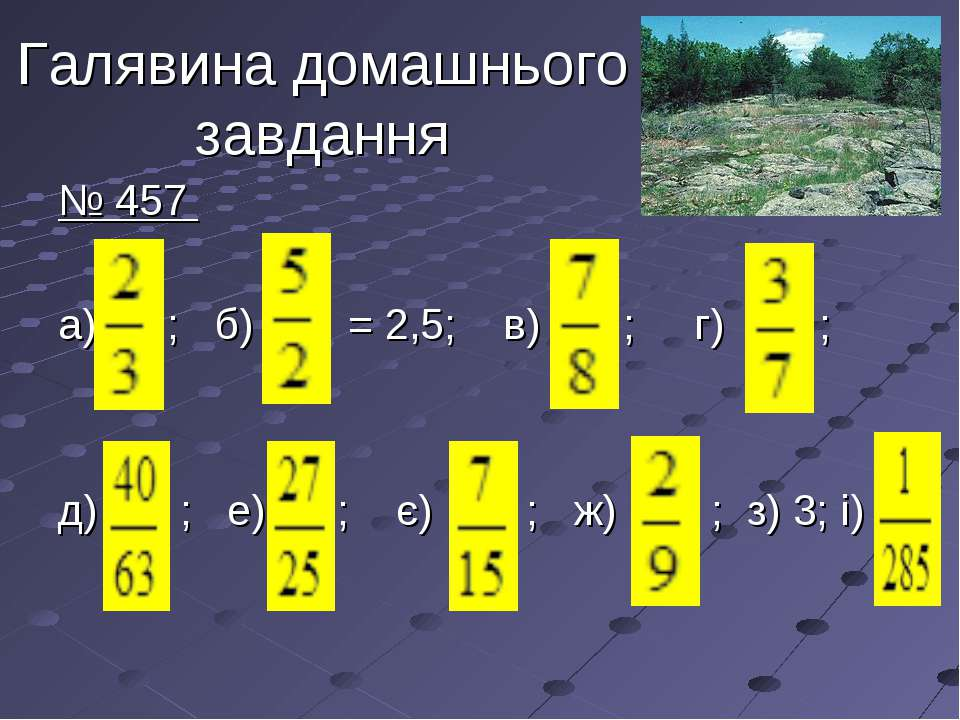Галявина домашнього завдання № 457 а) ; б) = 2,5; в) ; г) ; д) ; е) ; є) ; ж)...