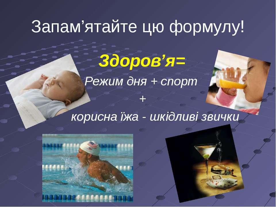 Запам'ятайте цю формулу! Здоров'я= Режим дня + спорт + корисна їжа - шкідливі...