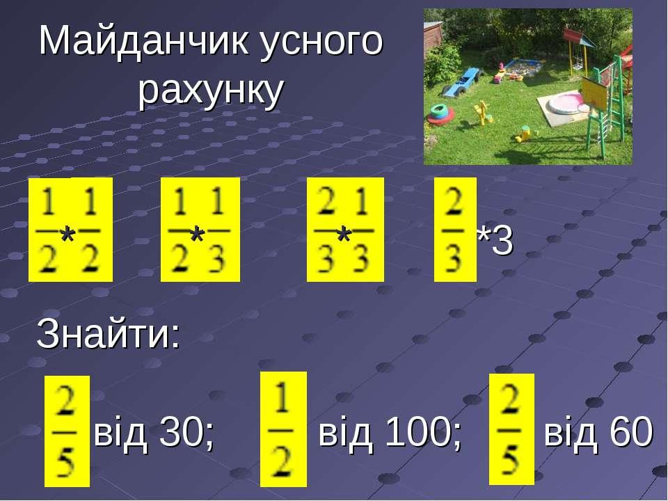 Майданчик усного рахунку * * * *3 Знайти: від 30; від 100; від 60