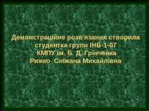 Демонстраційне розв'язання створила студентка групи ІНБ-1-07 КМПУ ім. Б. Д. Г...