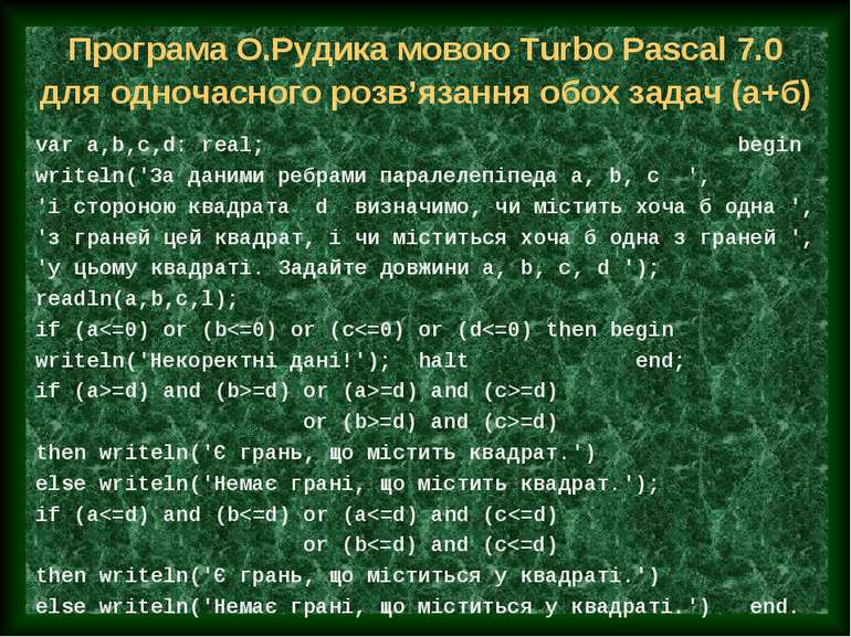 var a,b,c,d: real; begin writeln('За даними ребрами паралелепіпеда a, b, c ',...