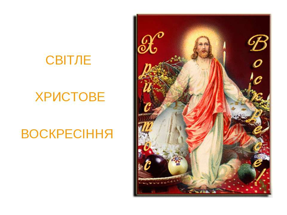 СВІТЛЕ ХРИСТОВЕ ВОСКРЕСІННЯ