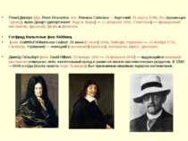 Рене Дека рт (фр. René Descartes; лат.Renatus Cartesius— Картезий; 31 марта...