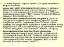 До 1960-70 років набрали чинності наступні напрямки в теорії алгоритмів: клас...