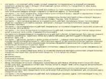 «Алгоритм — это конечный набор правил, который определяет последовательность ...