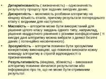 Детермінованість ( визначеність) – однозначність результату процесу при задан...