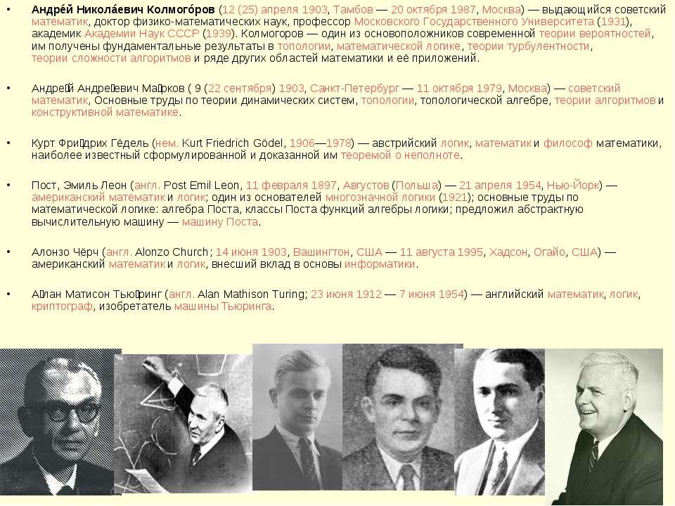 Андрéй Николáевич Колмогóров (12(25) апреля 1903, Тамбов — 20 октября 1987, ...