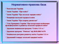 """Нормативно-правова база Конституція України; Закон України """"Про освіту"""" Закон..."""