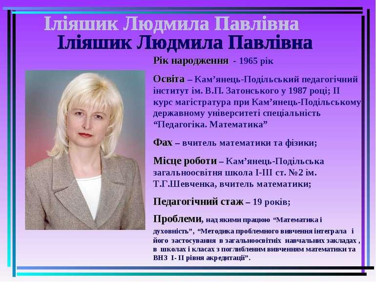 Рік народження - 1965 рік Освіта – Кам'янець-Подільський педагогічний інститу...