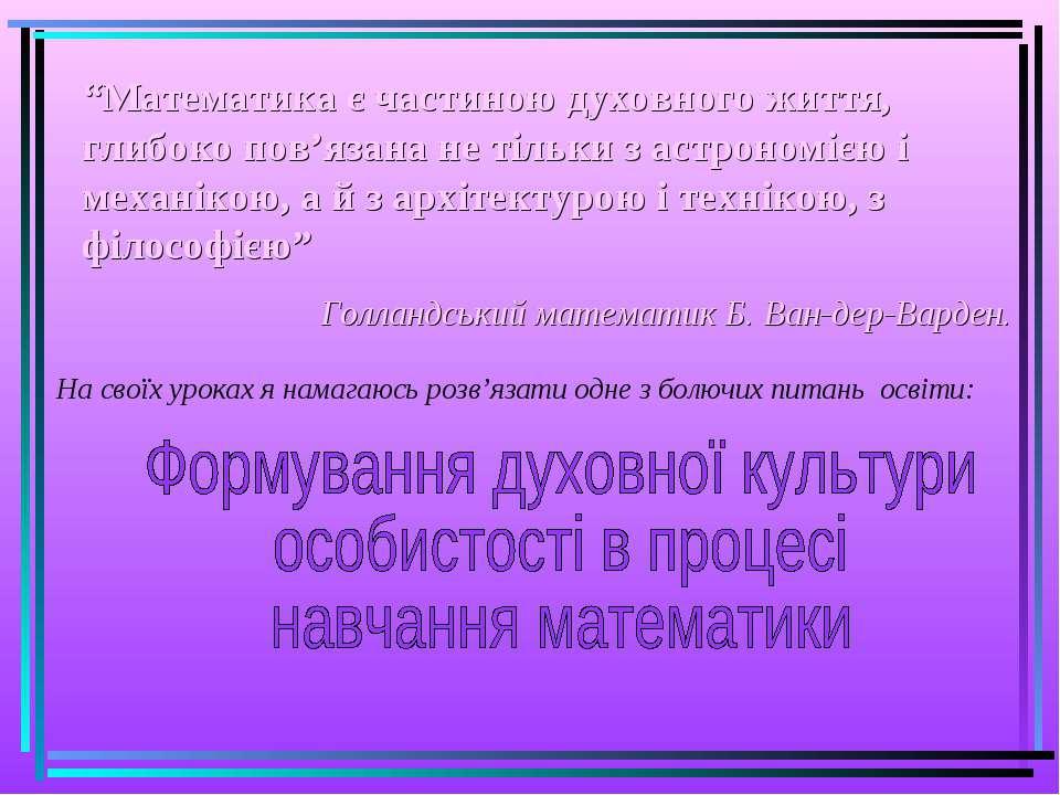 """""""Математика є частиною духовного життя, глибоко пов'язана не тільки з астроно..."""