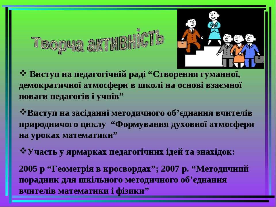 """Виступ на педагогічній раді """"Створення гуманної, демократичної атмосфери в шк..."""