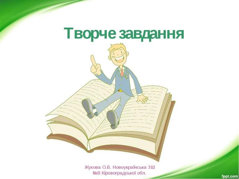 Творче завдання Жукова О.В. Новоукраїнська ЗШ №8 Кіровоградської обл. Жукова ...