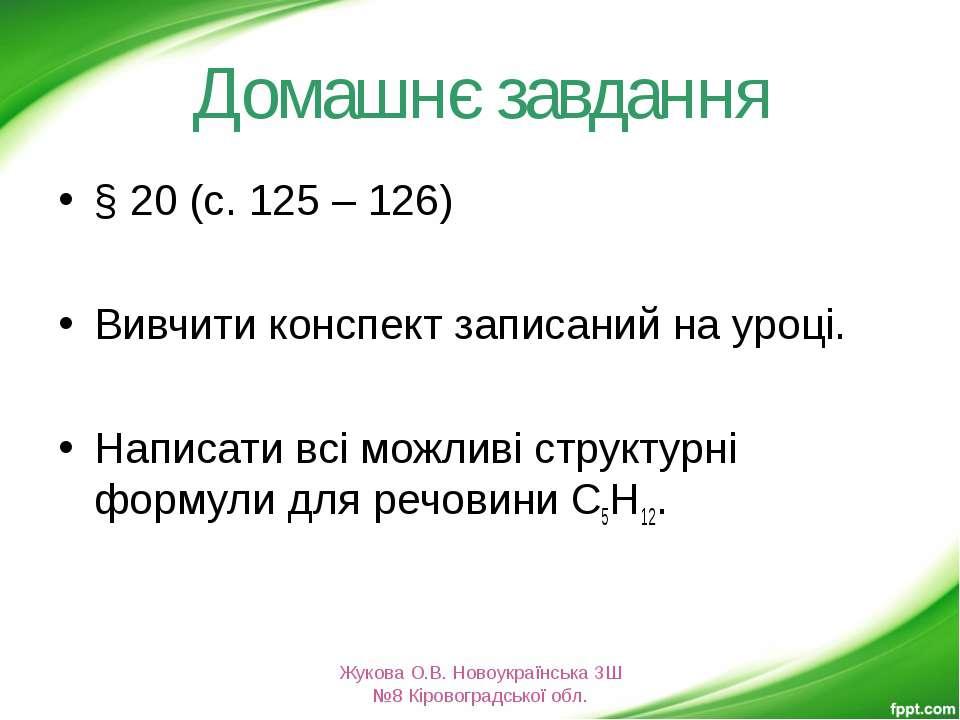 Домашнє завдання § 20 (с. 125 – 126) Вивчити конспект записаний на уроці. Нап...