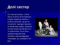 Долі сестер Ось такі три сестри – Ольга, Маша та Ірина. Вони поміщені в міцну...