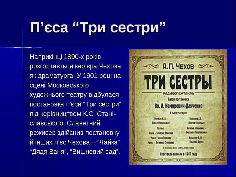 """П'єса """"Три сестри"""" Наприкінці 1890-х років розгортається кар'єра Чехова як др..."""
