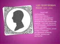 Видатний книгознавець, бібліотекознавець і бібліограф досліджувач приватних б...