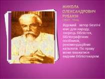 Відомий автор безлічі книг для народу, творець бібліотек, бібліографічних пос...