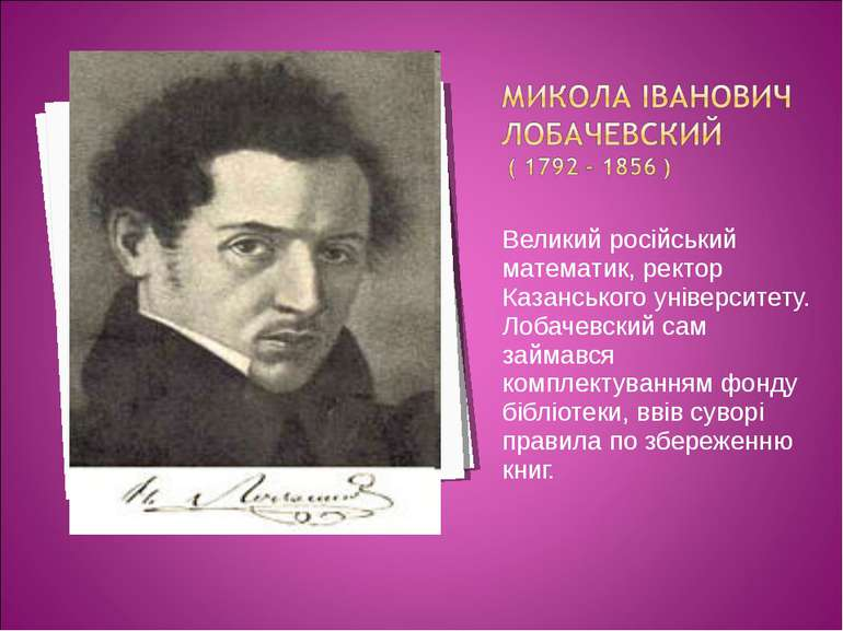 Великий російський математик, ректор Казанського університету. Лобачевский са...