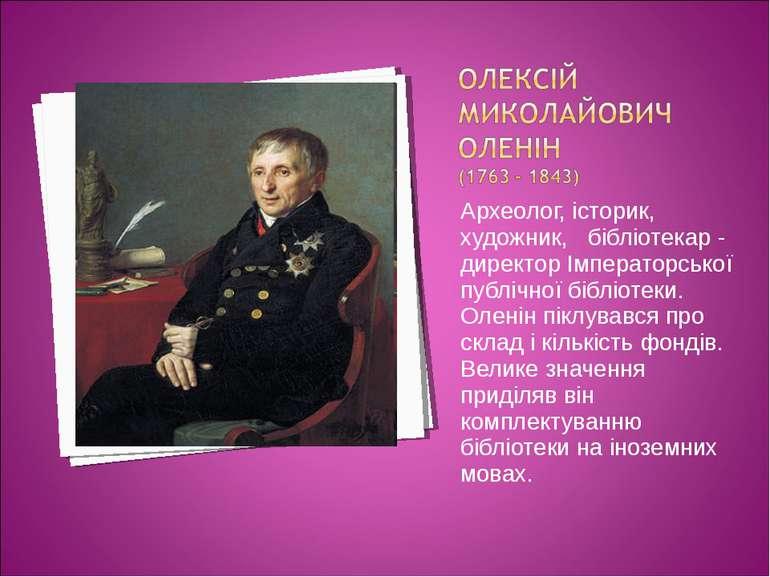 Археолог, історик, художник, бібліотекар - директор Імператорської публічної ...