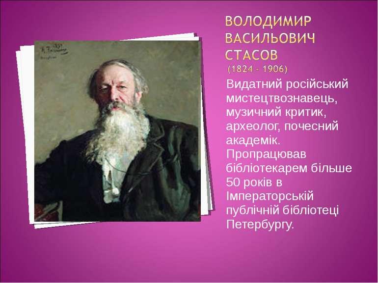 Видатний російський мистецтвознавець, музичний критик, археолог, почесний ака...