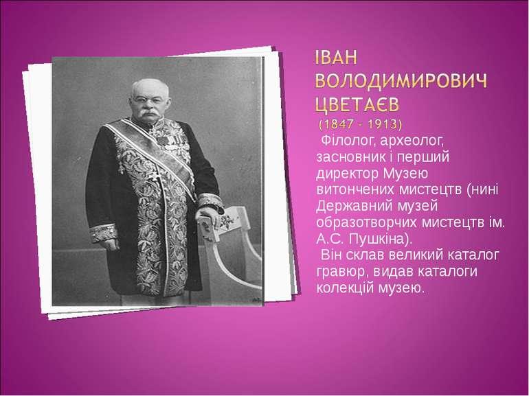 Філолог, археолог, засновник і перший директор Музею витончених мистецтв (нин...