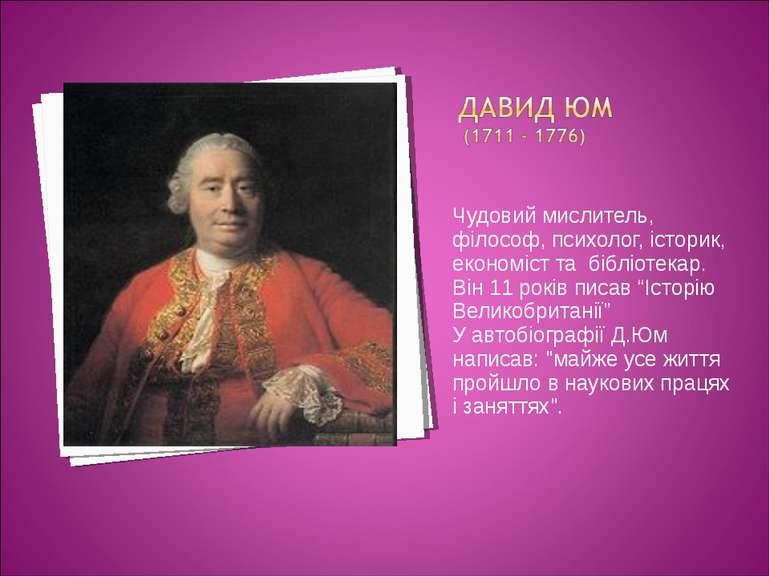 Чудовий мислитель, філософ, психолог, історик, економіст та бібліотекар. Він ...
