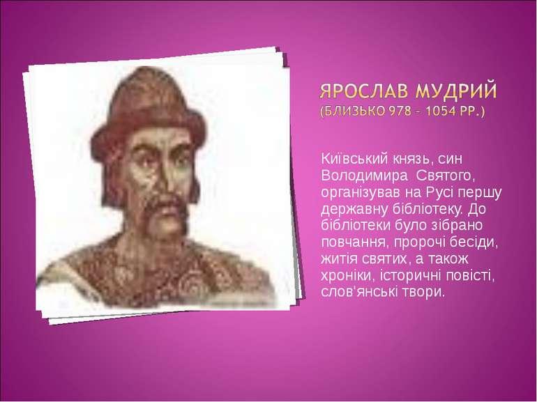 Київський князь, син Володимира Святого, організував на Русі першу державну б...