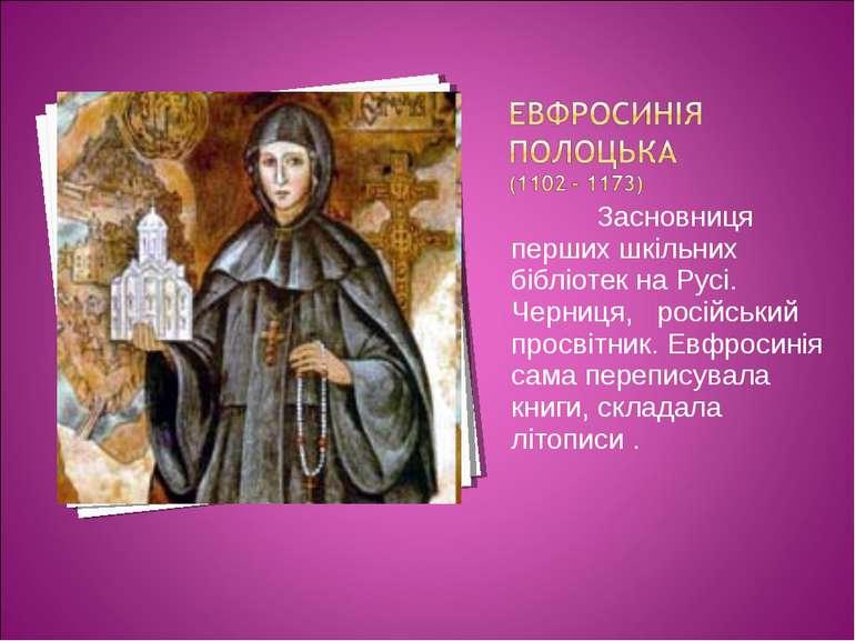 Засновниця перших шкільних бібліотек на Русі. Черниця, російський просвітник....