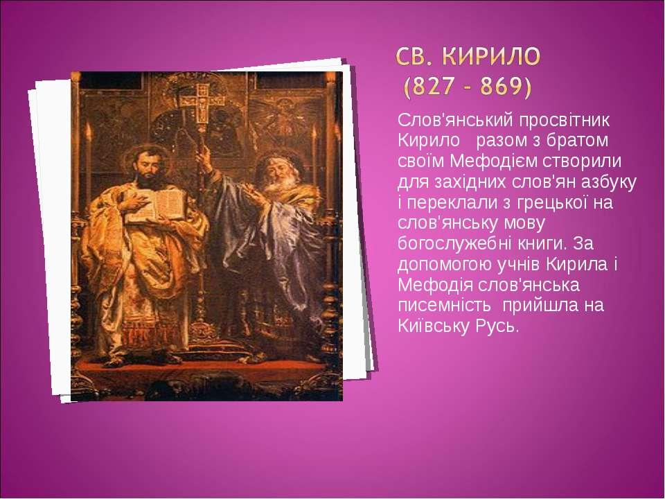 Слов'янський просвітник Кирило разом з братом своїм Мефодієм створили для зах...