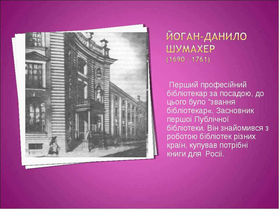 """Перший професійний бібліотекар за посадою, до цього було """"звання бібліотекар«..."""