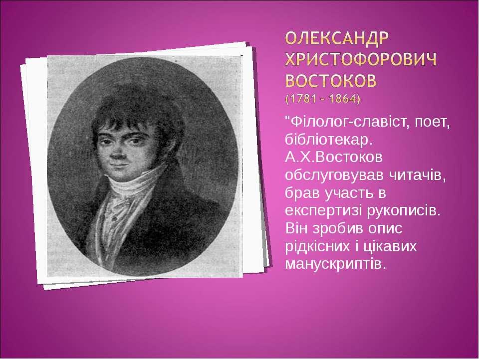 """""""Філолог-славіст, поет, бібліотекар. А.Х.Востоков обслуговував читачів, брав ..."""