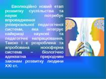 Еволюційно новий етап розвитку суспільства та науки потребує впровадження уні...
