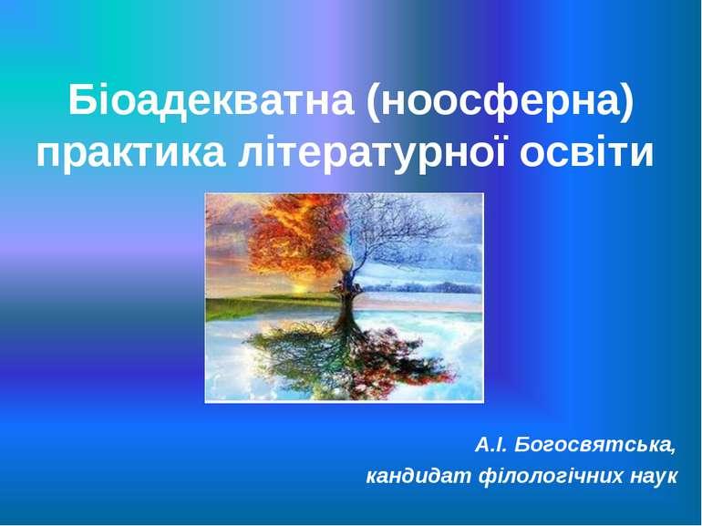 Біоадекватна (ноосферна) практика літературної освіти А.І. Богосвятська, канд...