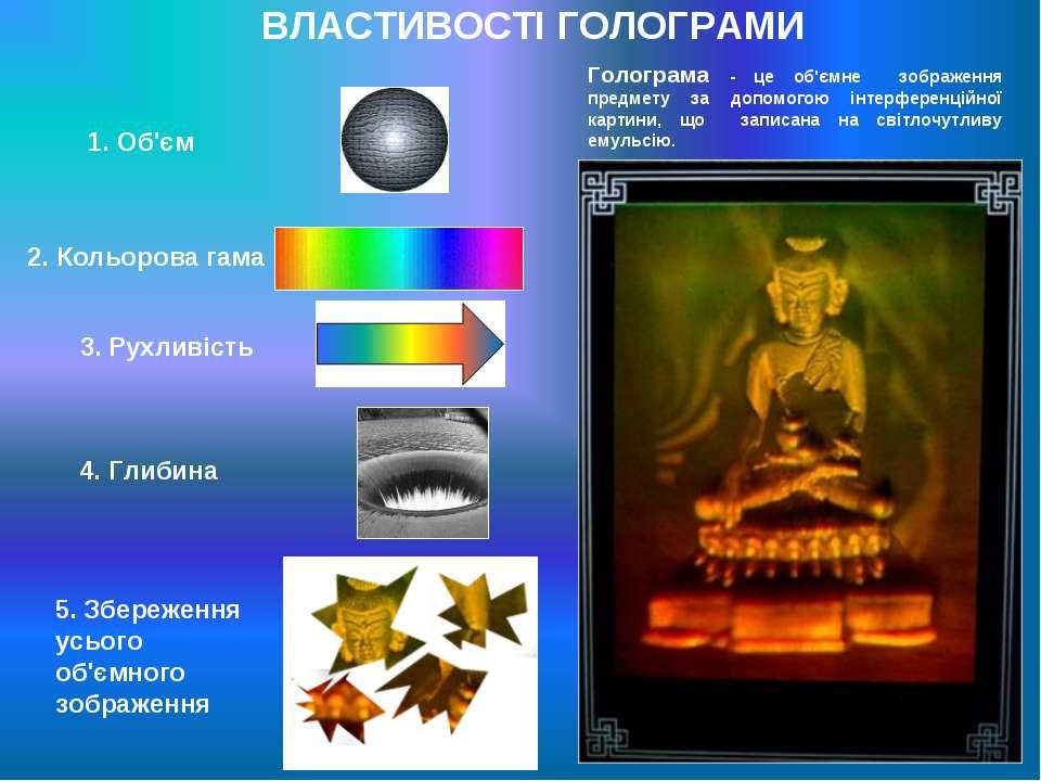 ВЛАСТИВОСТІ ГОЛОГРАМИ Голограма - це об'ємне зображення предмету за допомогою...