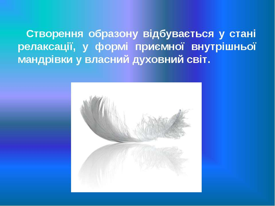 Створення образону відбувається у стані релаксації, у формі приємної внутрішн...