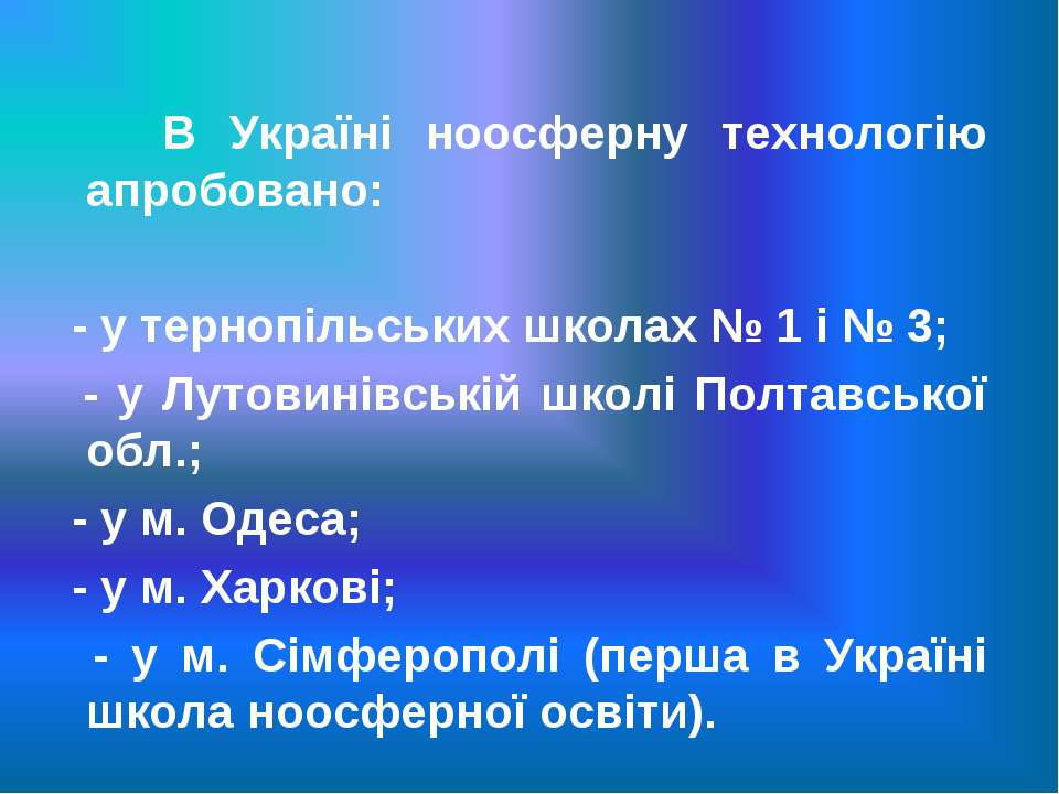 В Україні ноосферну технологію апробовано: - у тернопільських школах № 1 і № ...