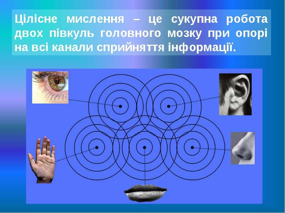 Цілісне мислення – це сукупна робота двох півкуль головного мозку при опорі н...