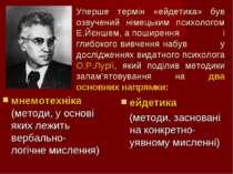 Уперше термін «ейдетика» був озвучений німецьким психологом Е.Йєншем, а пошир...