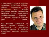 У 90-х роках ХХ століття ейдетика зацікавила російського вченого, доктора пед...