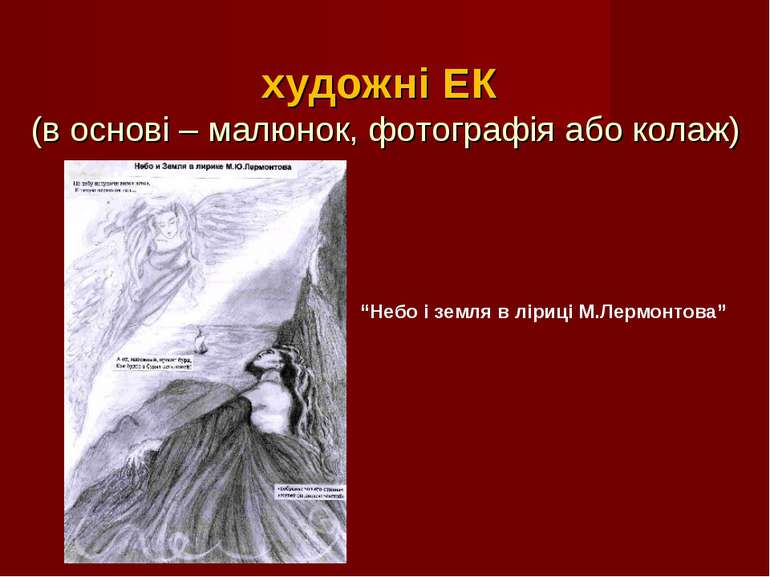 """художні ЕК (в основі – малюнок, фотографія або колаж) """"Небо і земля в ліриці ..."""