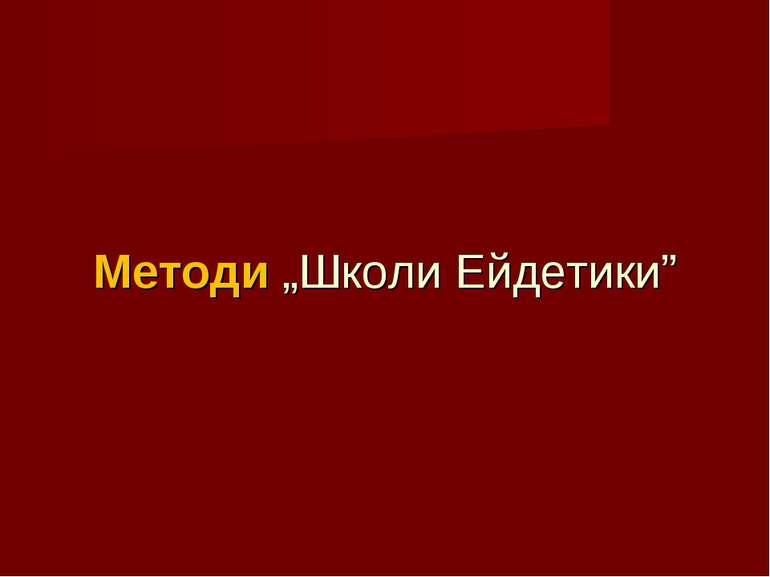 "Методи ""Школи Ейдетики"""