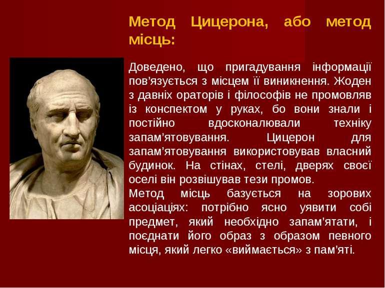 Метод Цицерона, або метод місць: Доведено, що пригадування інформації пов'язу...