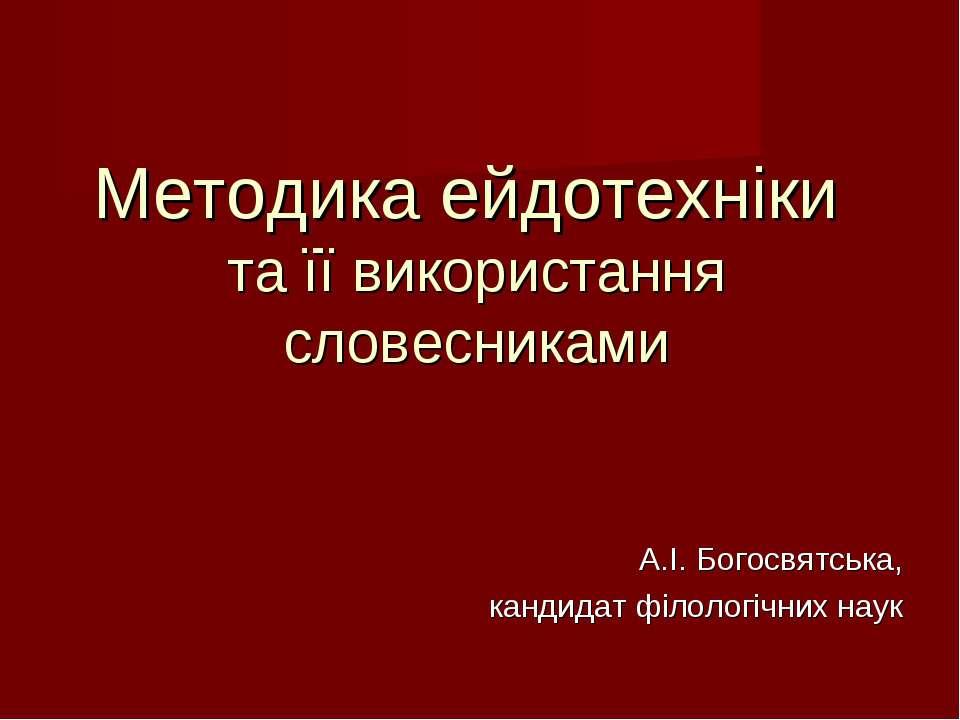 Методика ейдотехніки та її використання словесниками А.І. Богосвятська, канди...